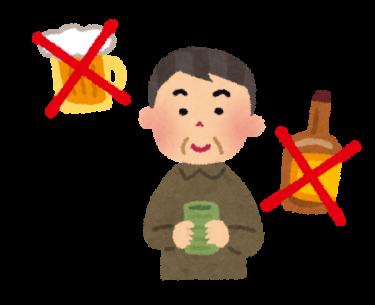 抗がん剤治療と飲酒